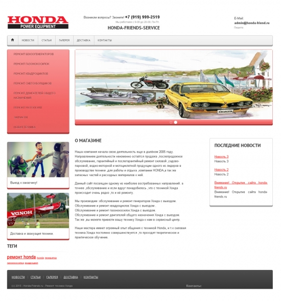Cайт компании HONDA-FRIENDS-SERVICE